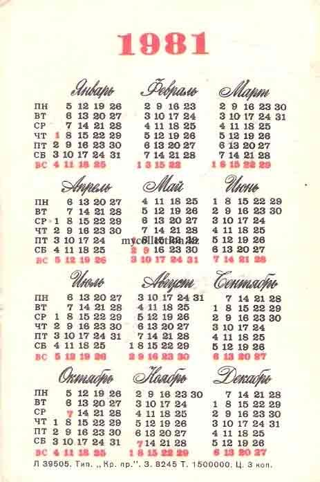 Календарь в 1981 году