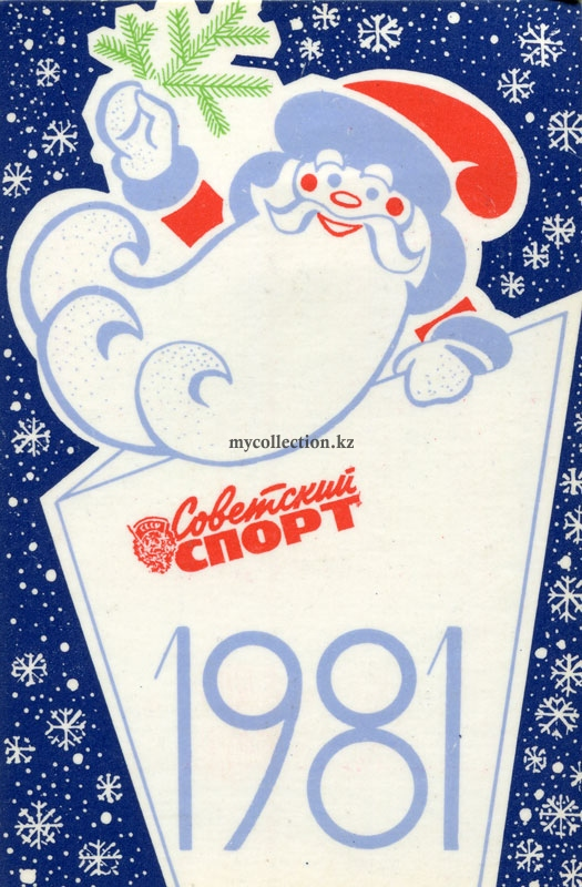 Sovetsky_Sport_new_year_1981.jpg