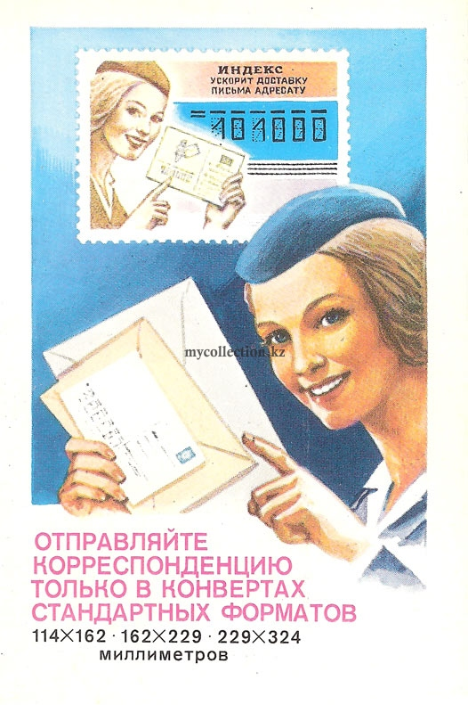 Philately1-6.jpg