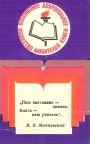 All-union Society of Book Lovers