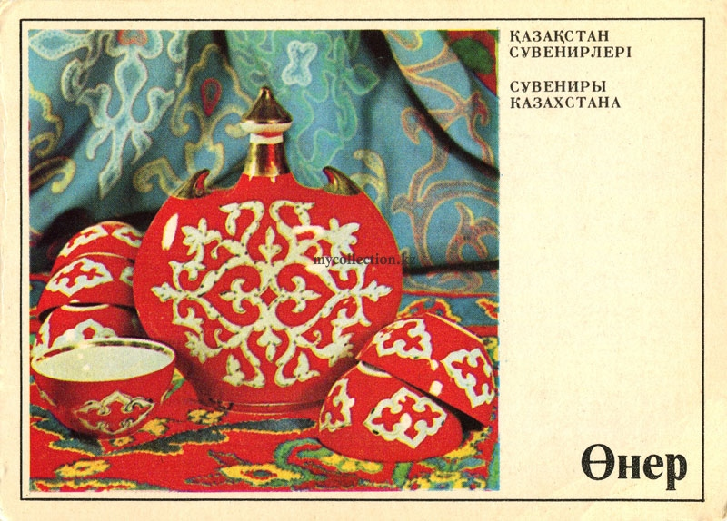 Kazakhstan Tea-set.jpg