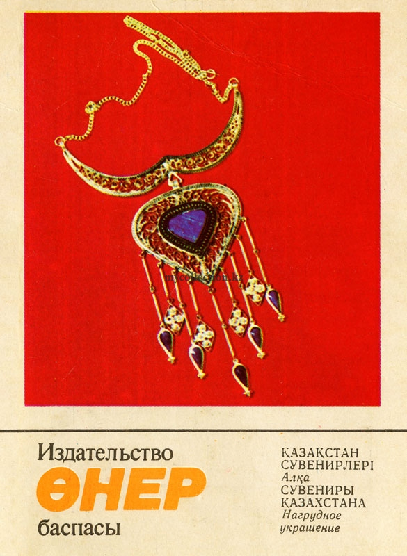 National Kazakh jewelry - Necklace.jpg