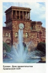 Yerevan. Government house of the Armenian SSR