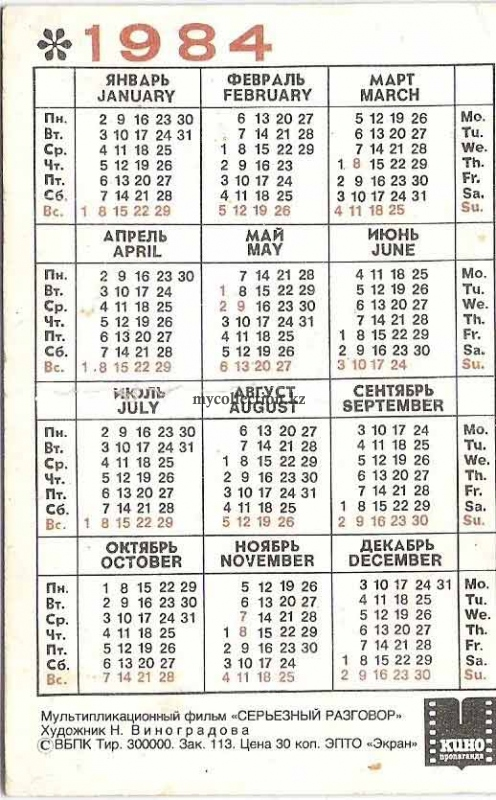 Pocket calendar 1984 Serious conversation.jpg