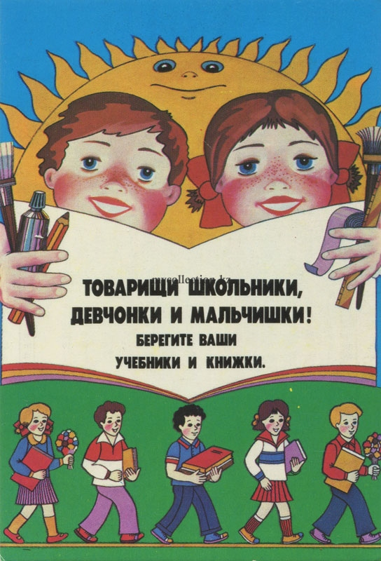 COMRADE-SCHOOLBOYS-GIRLS-AND-BOYS-BELIEVE-YOUR-TEXTBOOKS-AND-BOOKS-1986.jpg