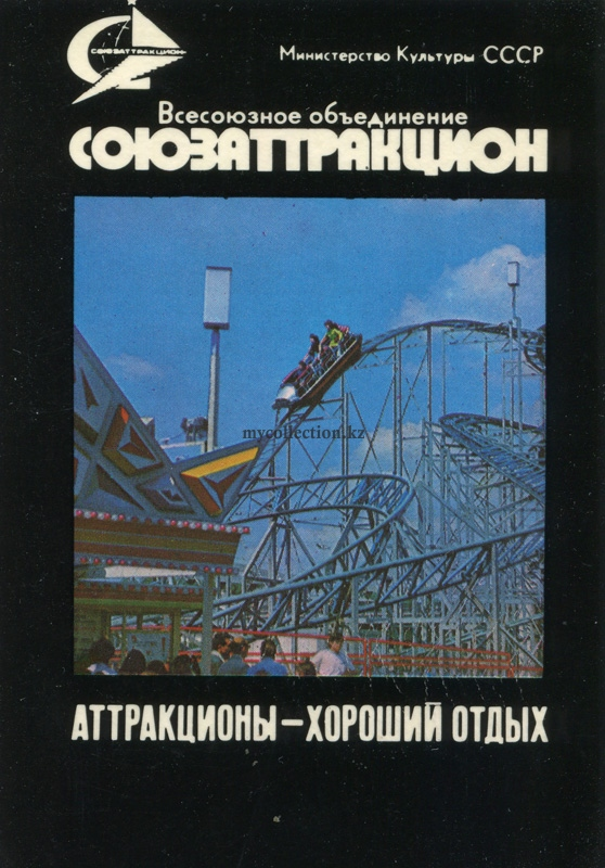 Soyuzattraction 1978.jpg