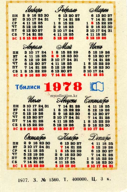 New year pocket calendar 1978.jpg