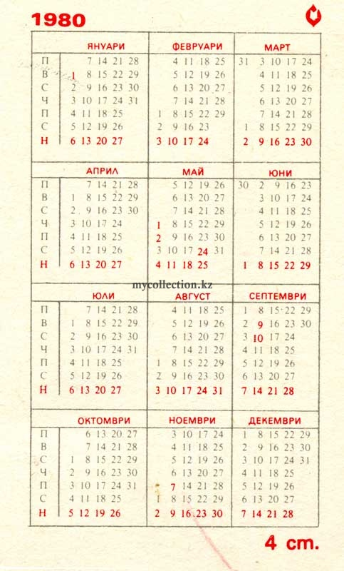 Bulgarian pocket calendar 1980 .jpg