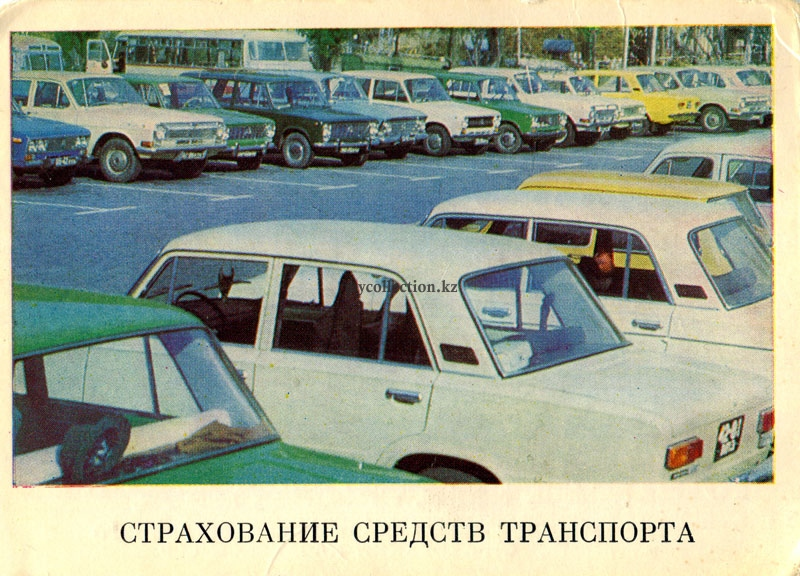 Insurance of means of transport 1983.jpg