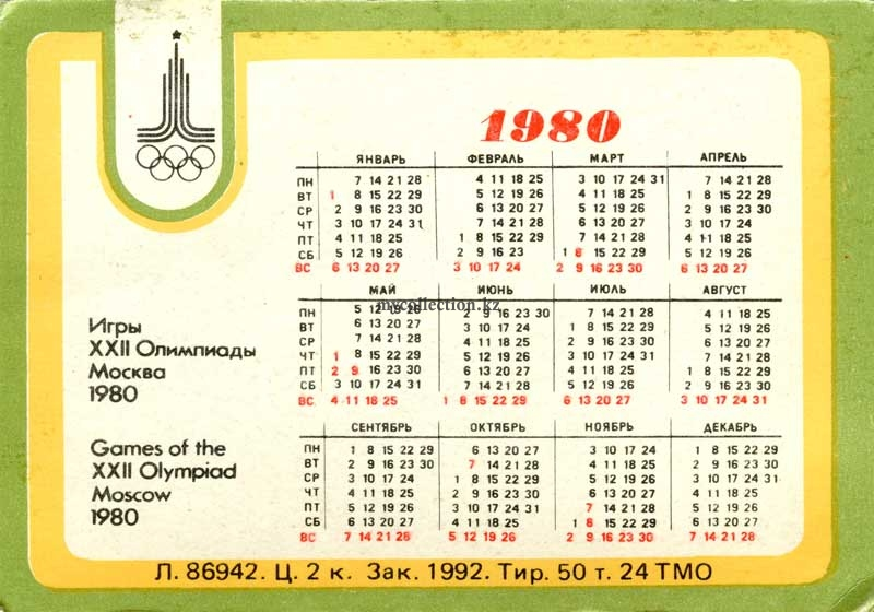 Bolshoi Theatre - Games of the XXII Olympiad Moscow 1980.jpg