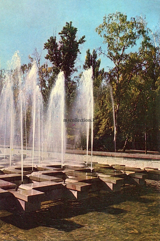 Fountain near the Academy of Sciences of the Kazakh SSR.jpg
