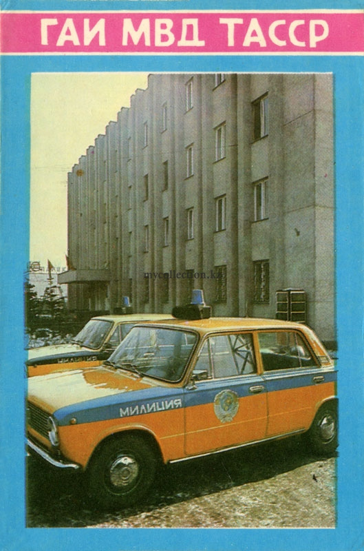 Traffic police of the Ministry of Internal Affairs of Tatarstan 1985.jpg